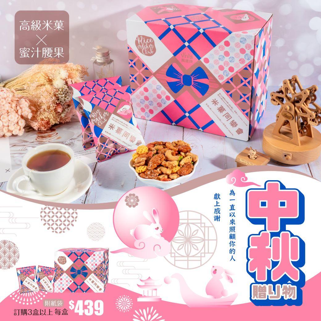 米菓同樂會x中秋送禮