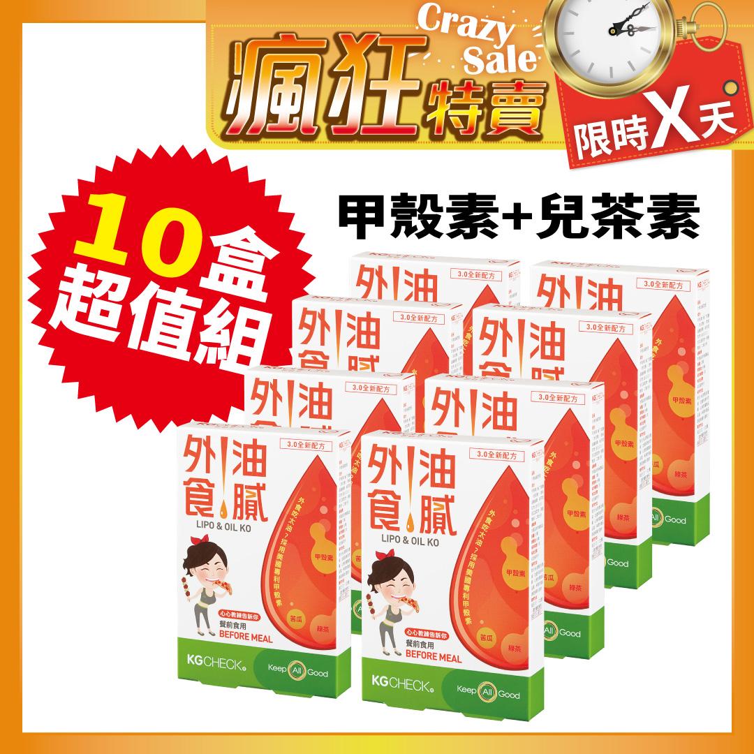 [10盒]外食油膩對策(300粒)