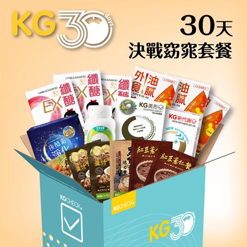 KG30新決戰窈窕套餐