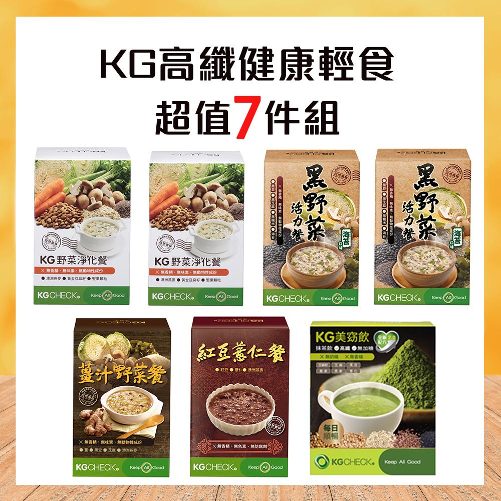 KG高纖健康輕食7件組
