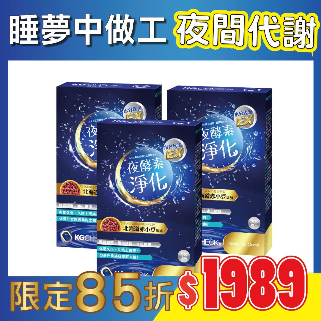 【3盒組】EX夜酵素淨化膠囊,,85折★吃鹹久坐必備,C11680002,【3盒組】EX夜酵素淨化膠囊,
