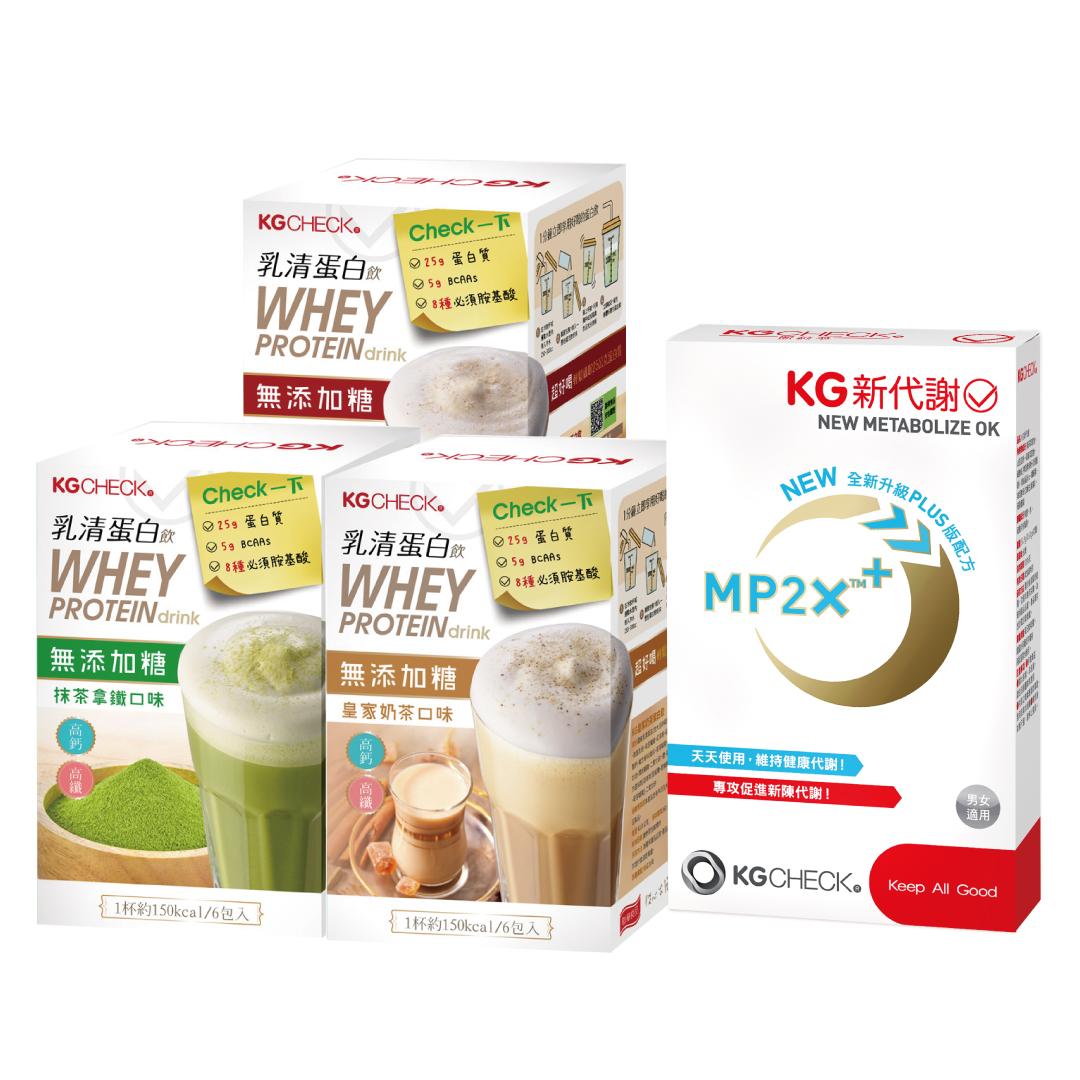 【居家健身】乳清蛋白飲3盒+新代謝膠囊1盒