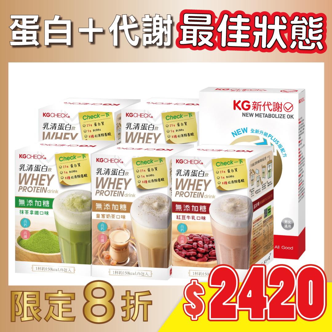 【究極健康美】乳清蛋白飲5盒+新代謝膠囊1盒