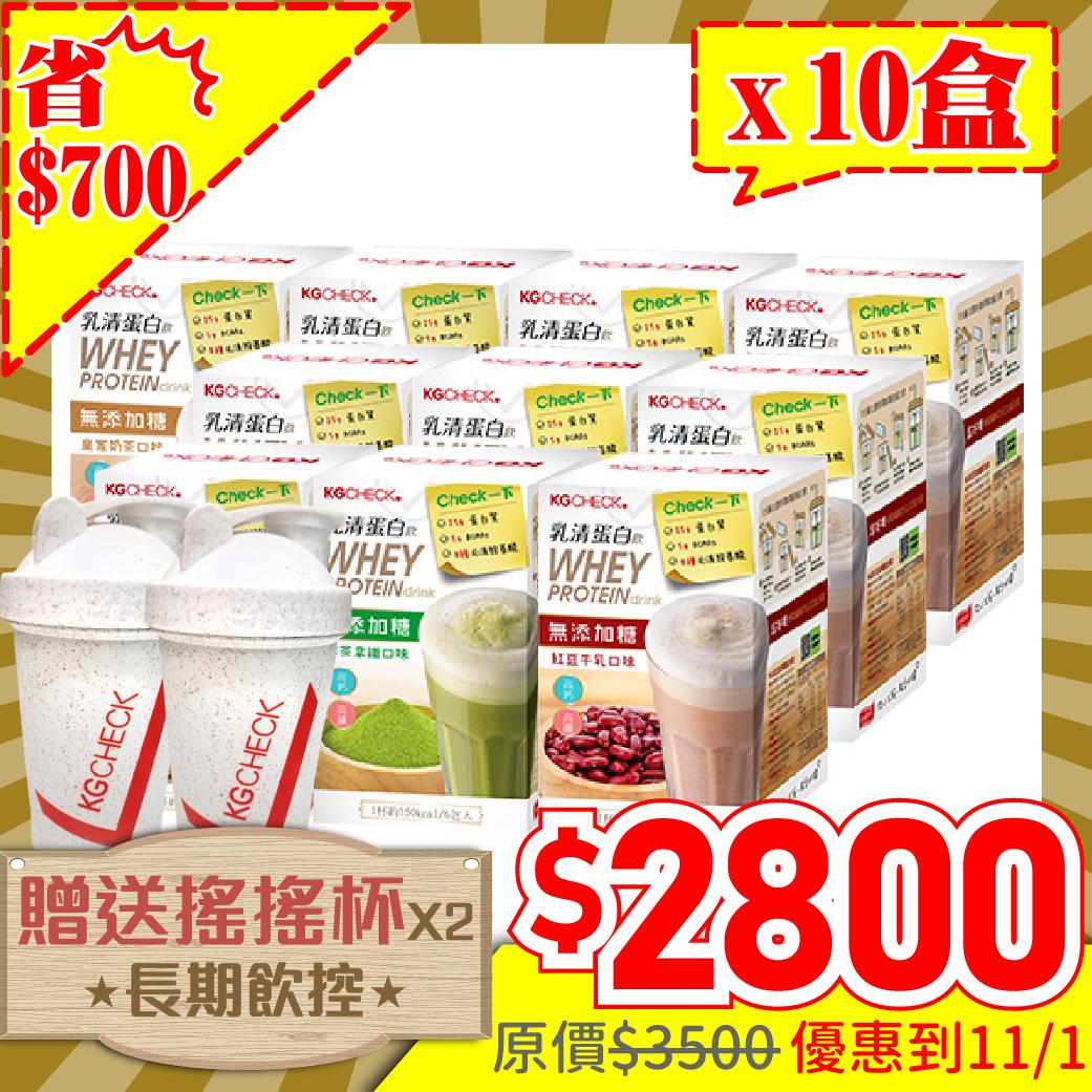 【10盒組】綜合口味乳清蛋白飲