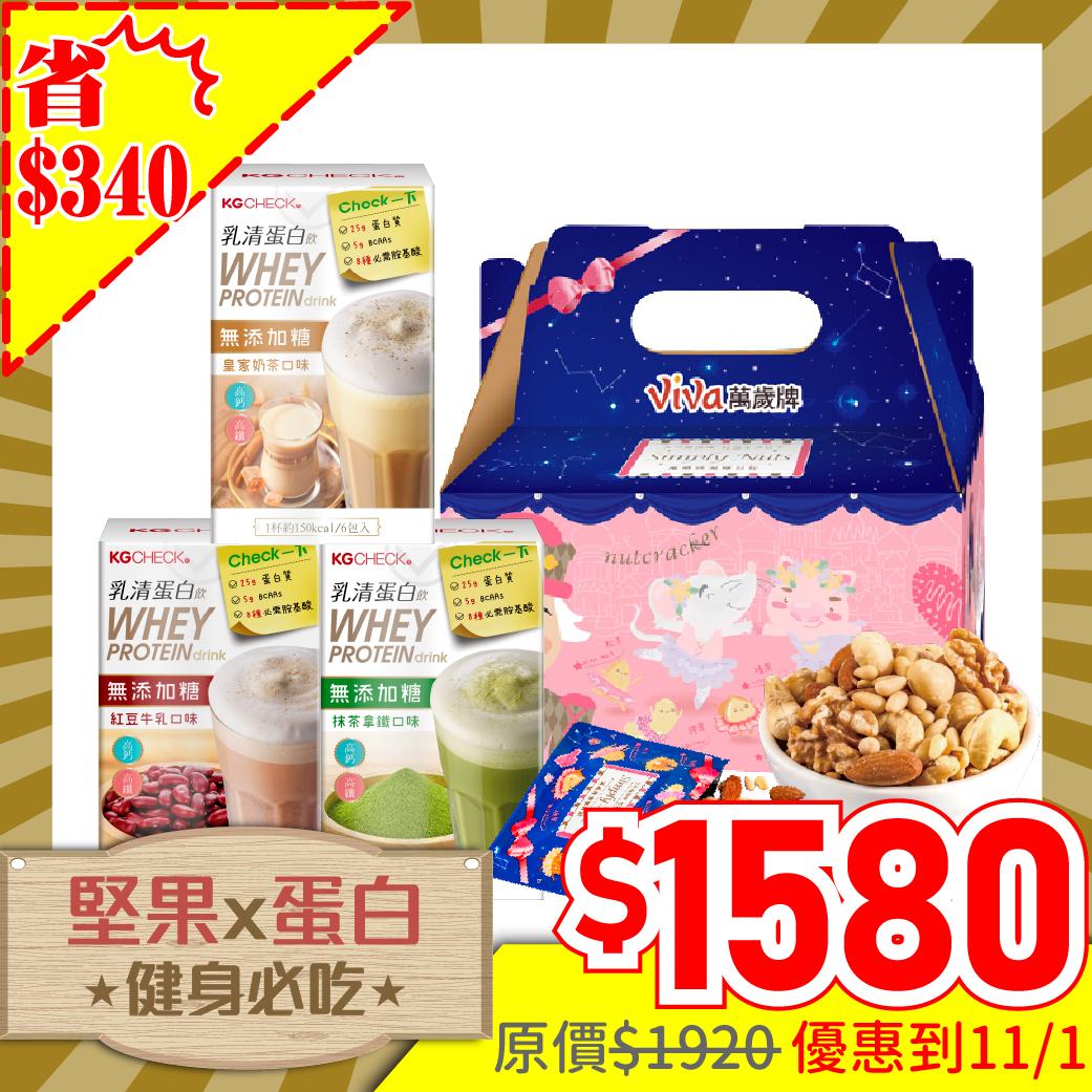 【經典生酮餐】KG蛋白飲3盒組+減糖日記堅果