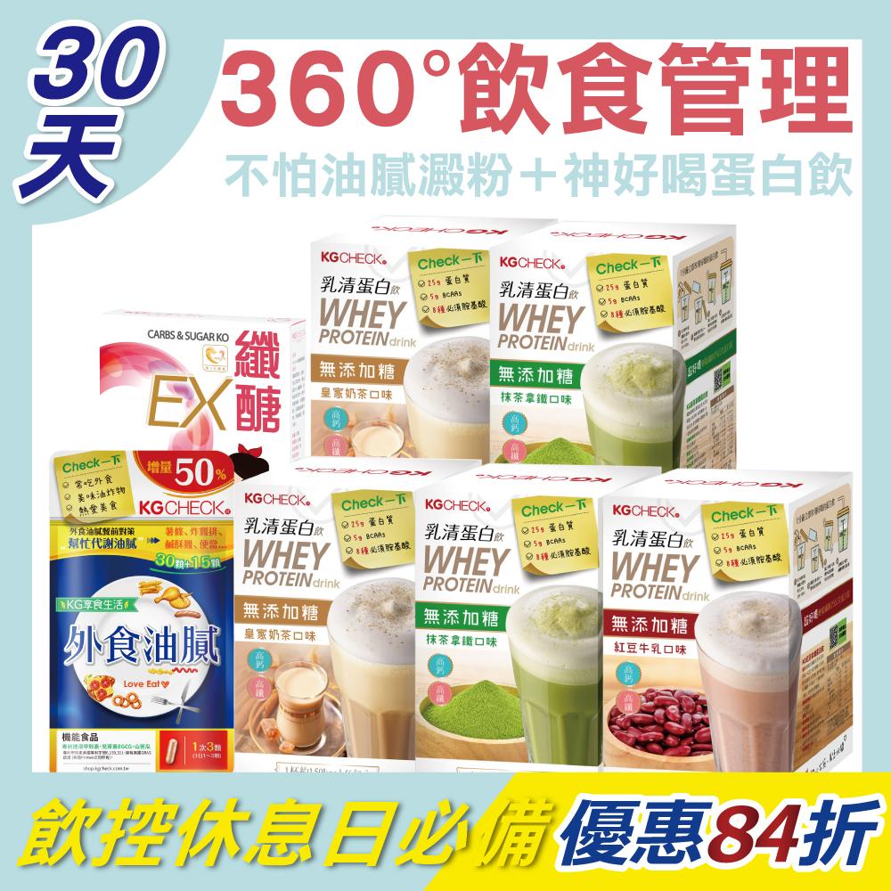 【30日飲食控制】蛋白飲5盒+醣油調控膠囊