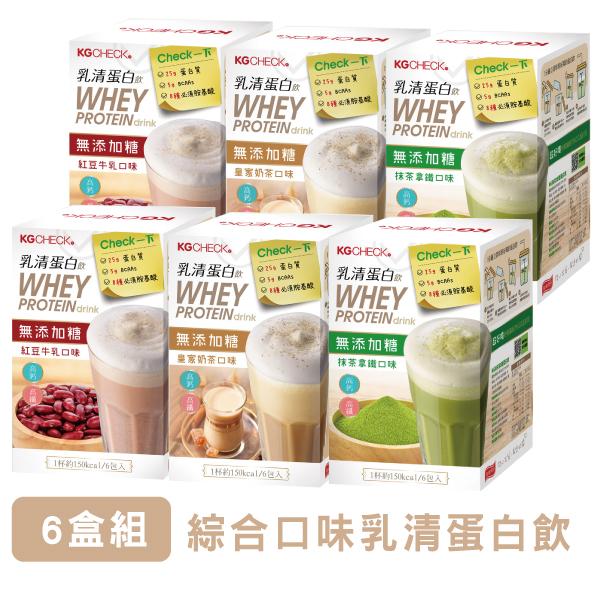 【6盒組】綜合口味乳清蛋白飲