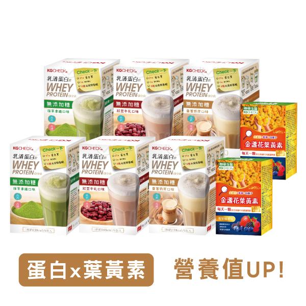【補給套餐】KG蛋白飲綜合口味6盒+金盞花專利葉黃素2盒