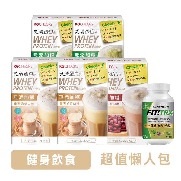 【健身飲食懶人包】綜合口味乳清蛋白飲+美形TRX膠囊