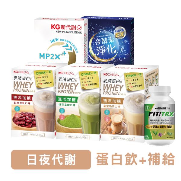 【日夜代謝】蛋白飲套組