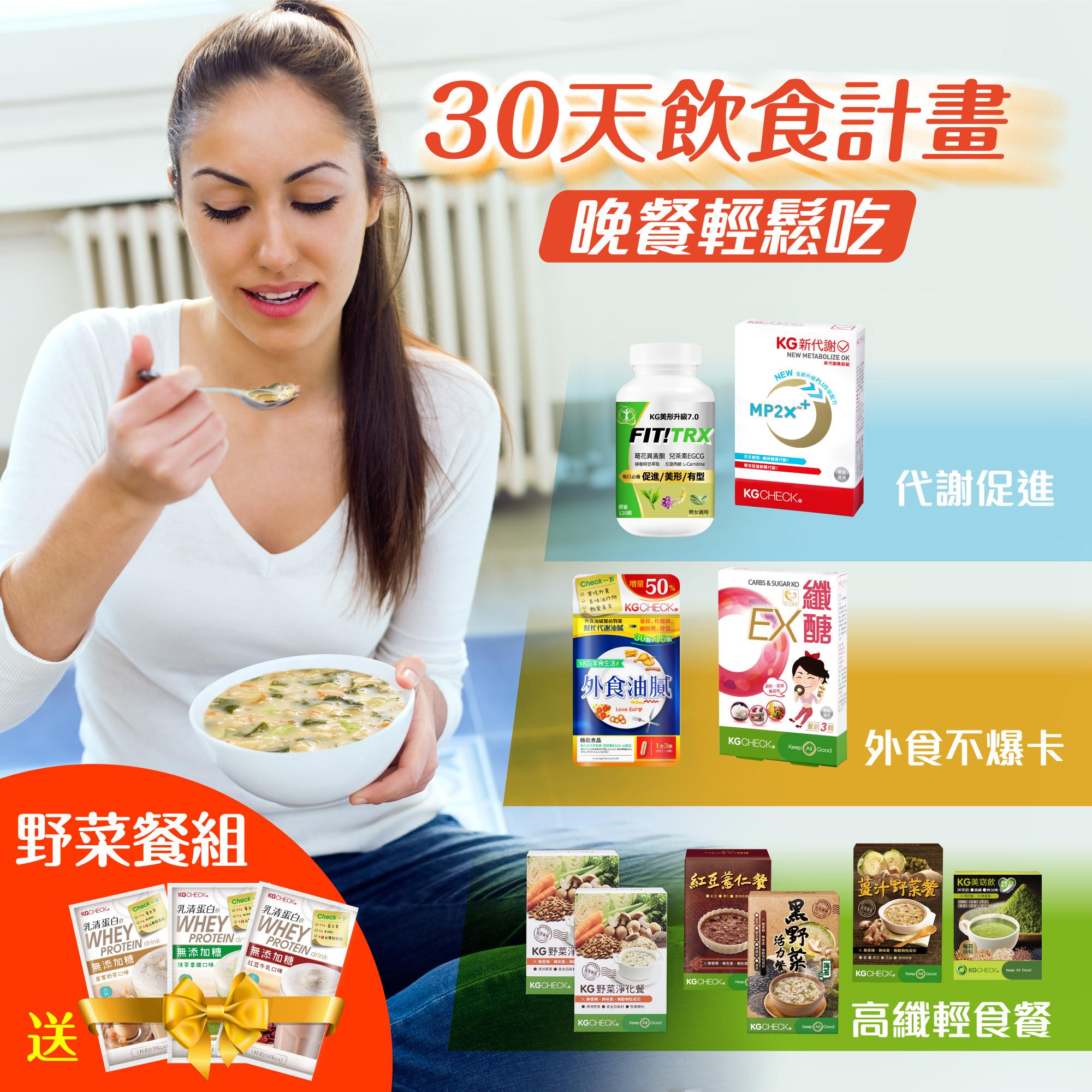 【野菜餐組】30天飲食計畫