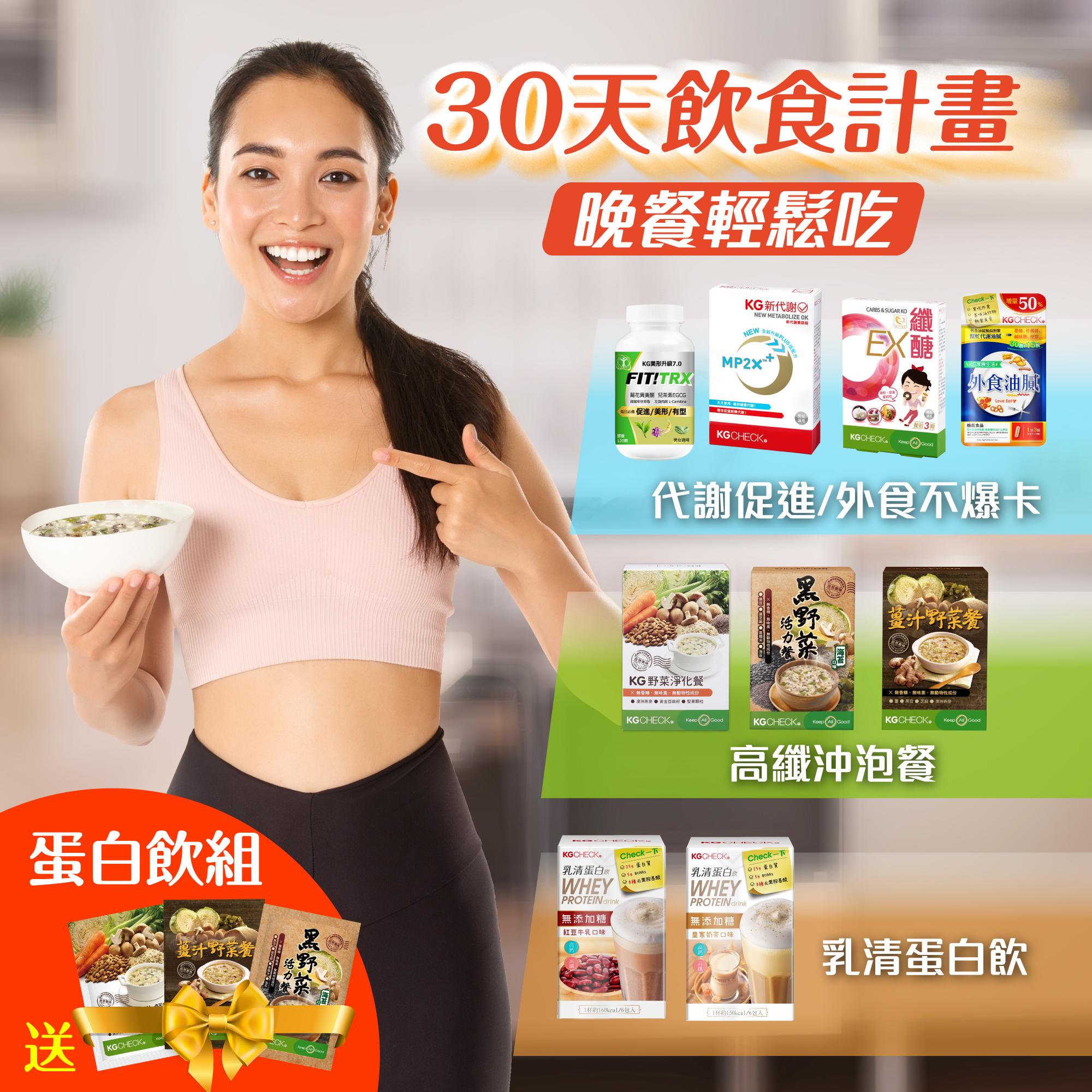 【蛋白飲組】30天飲食計畫