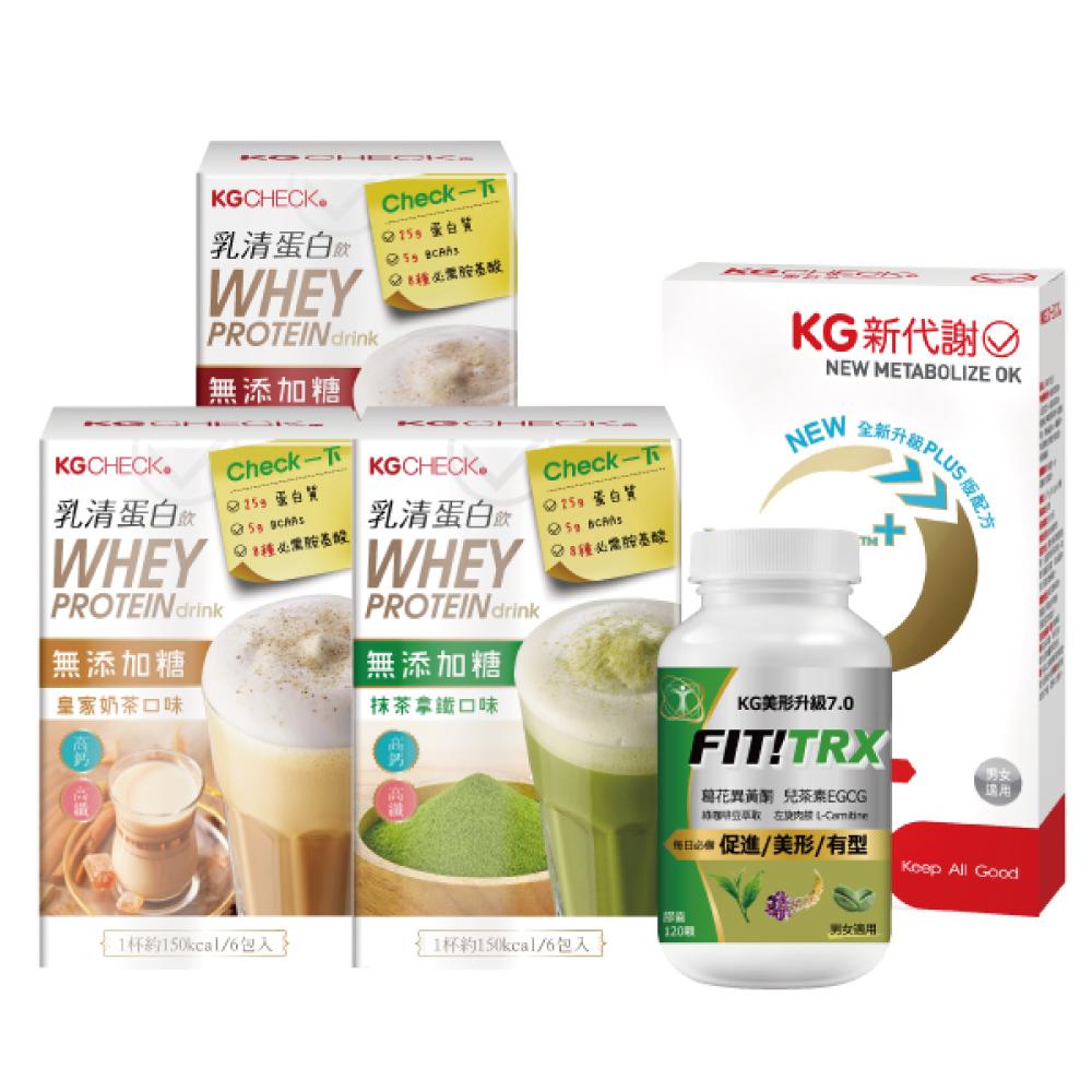 【全方位體態管理】蛋白飲3盒+新代謝膠囊+美形TRX