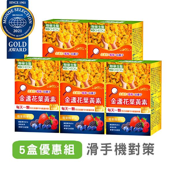 【居家辦公 長期備戰】金盞花葉黃素5盒組
