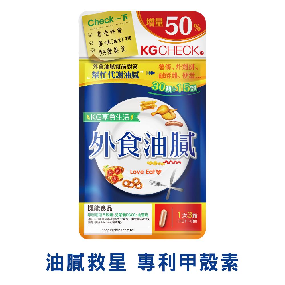 外食油膩對策 (45顆)