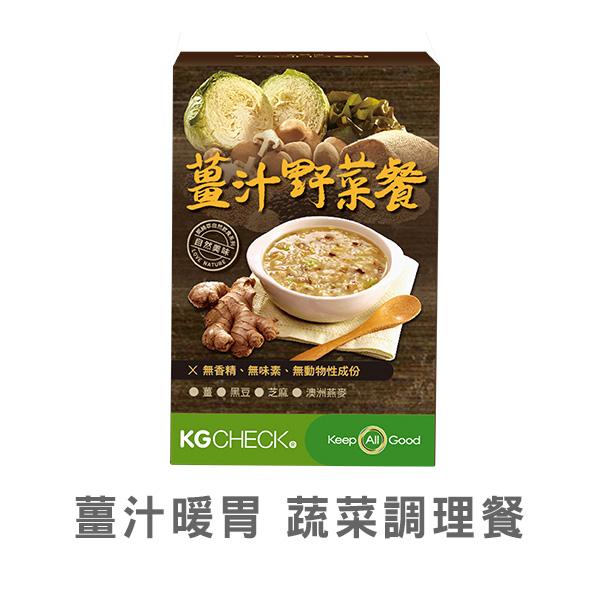 薑汁野菜代謝餐