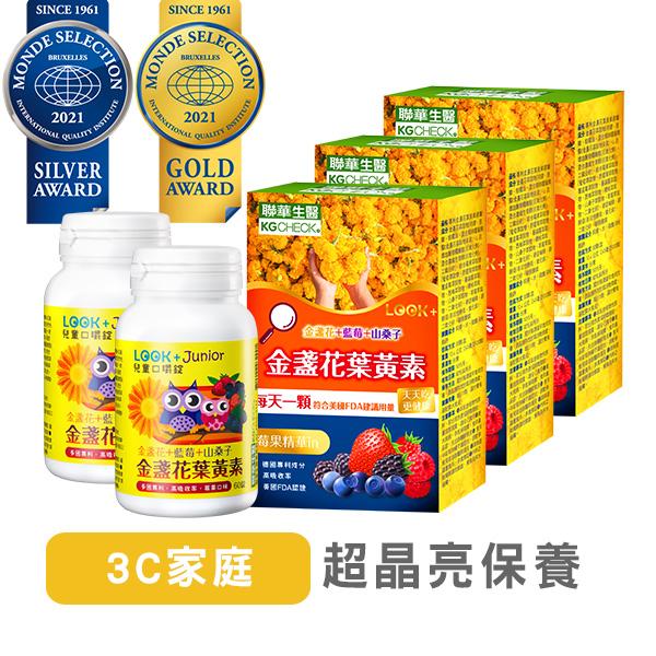 【3C家庭】專利金盞花葉黃素+兒童金盞花葉黃素口嚼錠組合