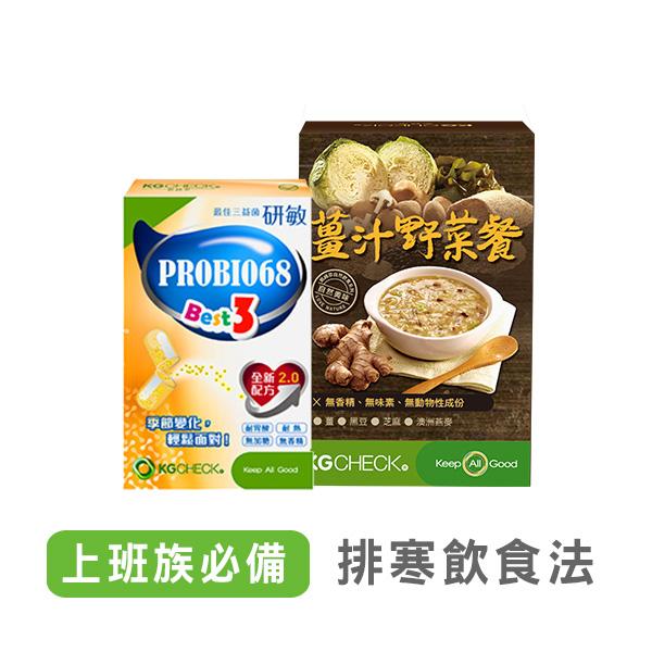 【內在排寒】研敏最佳三益菌+薑汁野菜餐組合