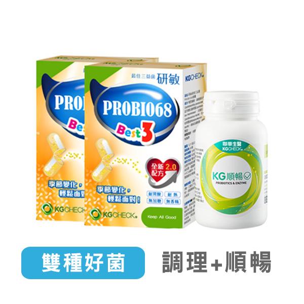 【益菌超值組】研敏最佳三益菌+KG順暢好菌酵素膠囊組合