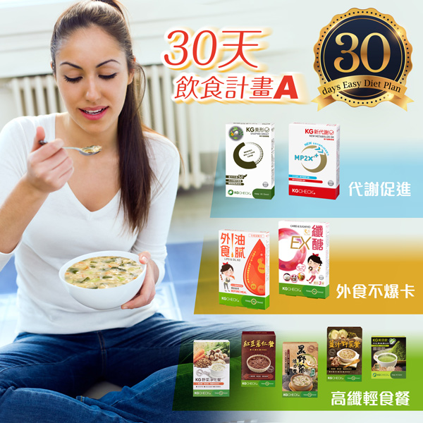 NEW! 30天飲食計畫