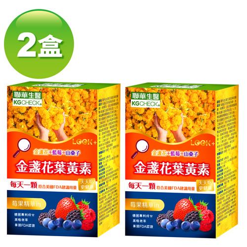 [2盒組] 專利金盞花葉黃素