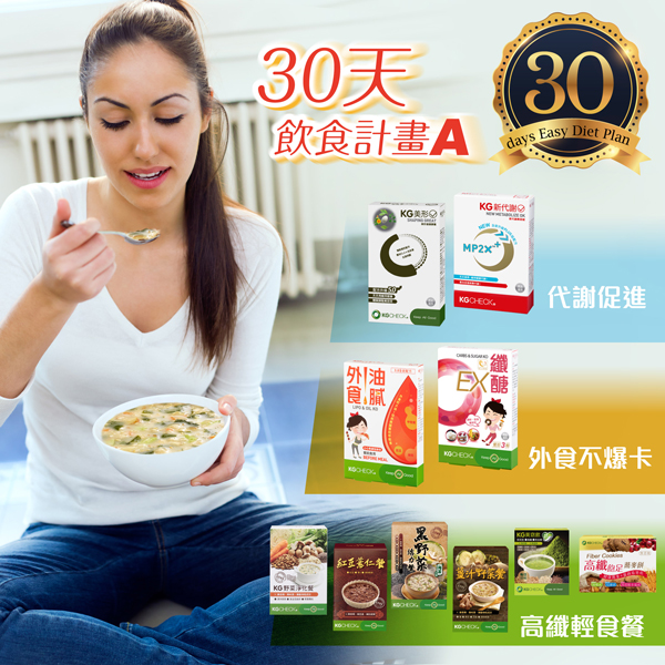 NEW! 30天飲食計畫,,,C73320002,NEW! 30天飲食計畫,30 Days Diet Kit NEW set