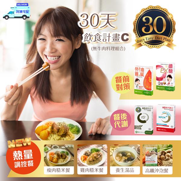 【X無牛肉】30天飲食計畫C