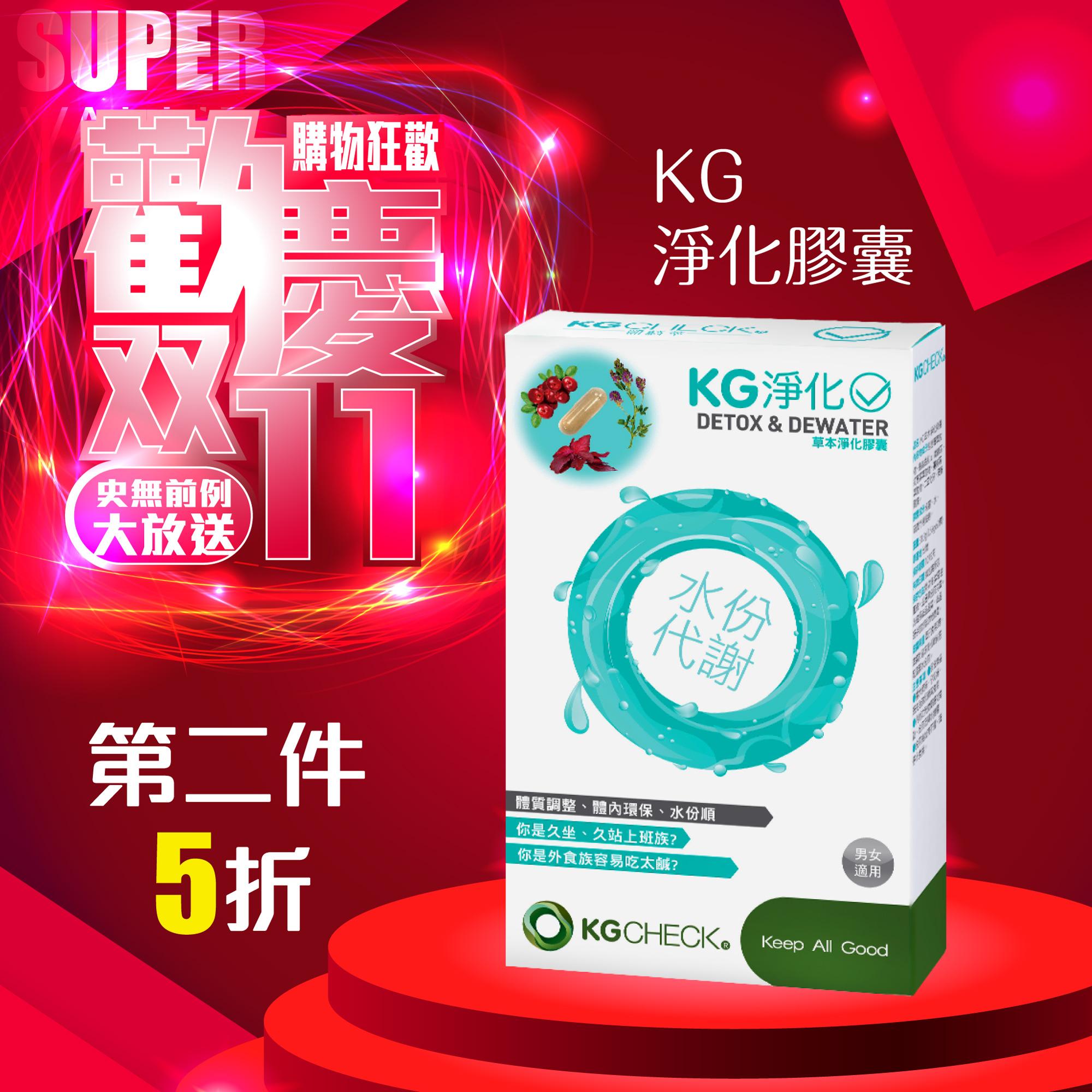 KG淨化 (60粒裝)