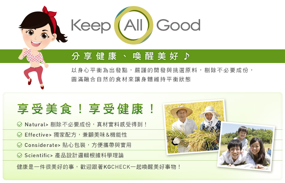 KGCHECK Keep all Good 剔除不必要成份