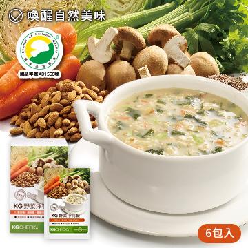 KG野菜淨化餐