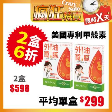 [甲殼素] 外食油膩對策 (2盒共60粒)