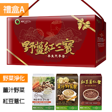 ★健康禮盒A★養生蔬菜餐