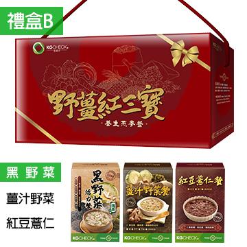 ★健康禮盒B★養生蔬菜餐