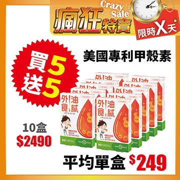 [甲殼素] 外食油膩對策 (10盒共300粒)