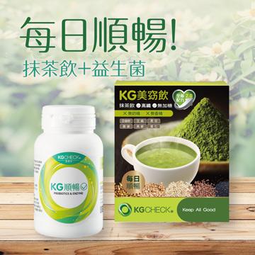 KG順暢益生菌+酵素 (120顆),Kgcheck,便祕,便秘,順暢,酵素