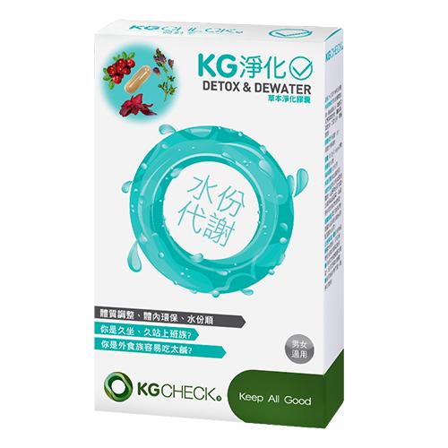KG淨化 (60粒裝),素食,消水腫,淋巴循環,靜脈曲張,排毒