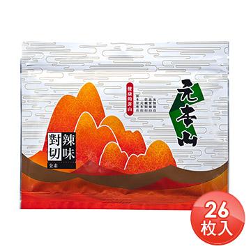 元本山-辣味對切海苔(26枚)