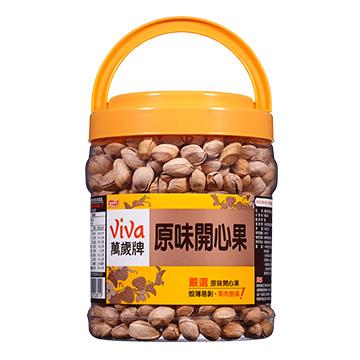 ★E★大罐裝-萬歲原味開心果