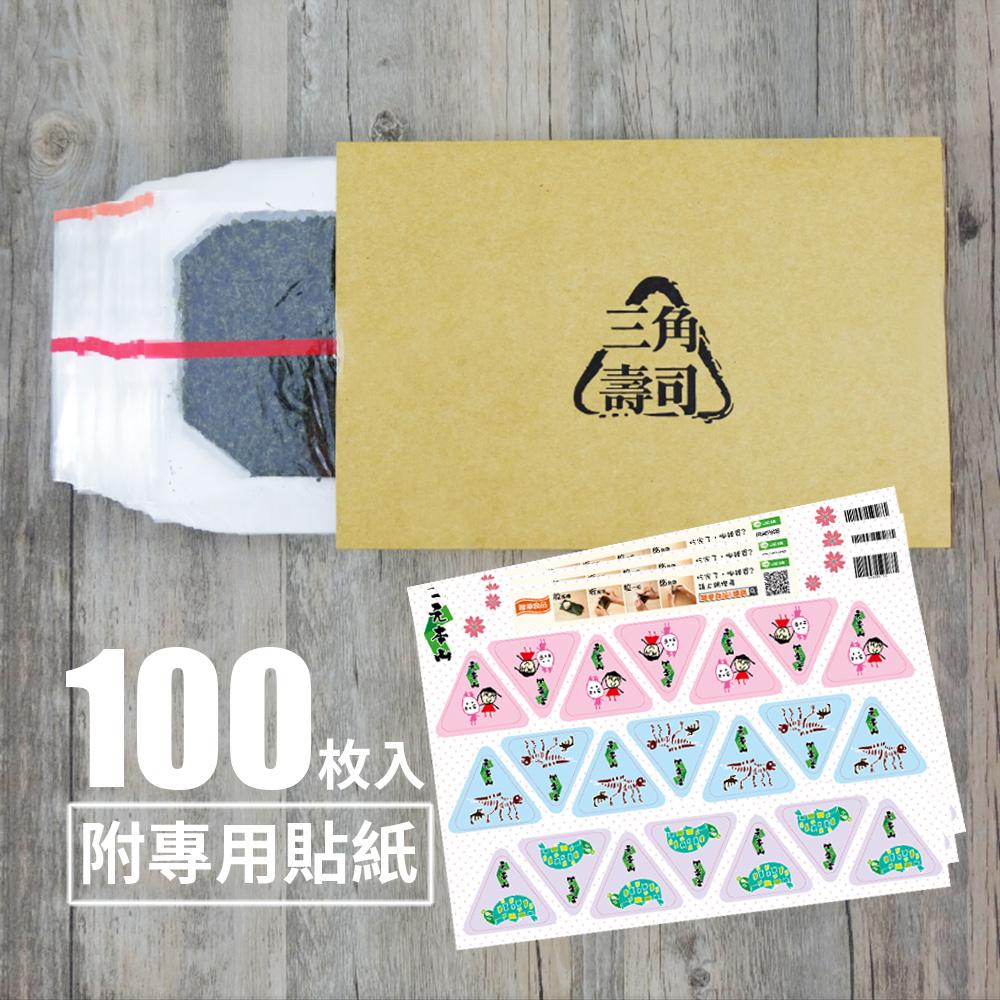 三角飯糰專用海苔【100枚入】