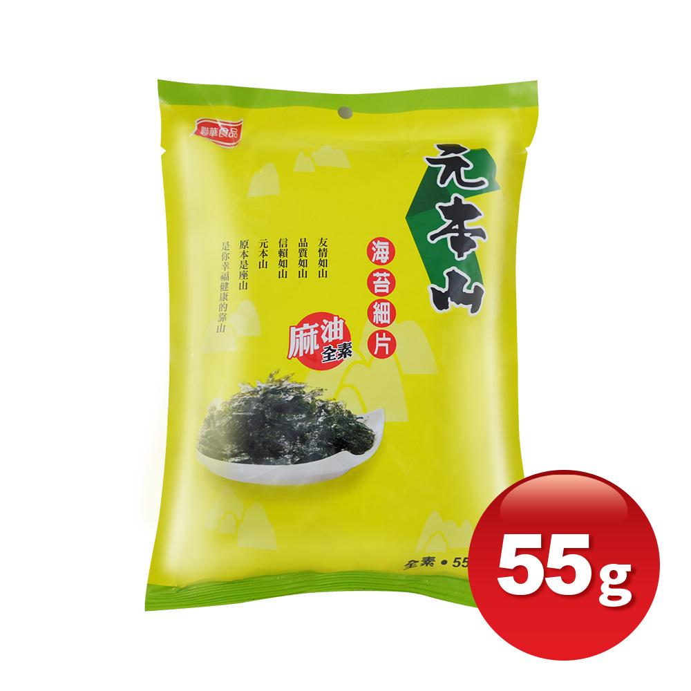 元本山海苔細片-麻油風味