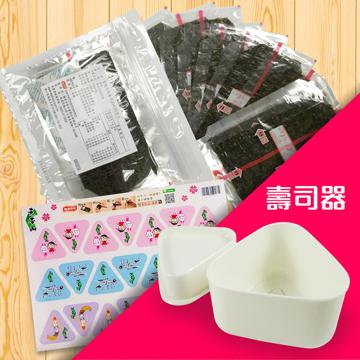 三角飯糰海苔DIY組合 (含壽司器)