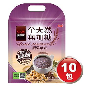 全天然無加糖-腰果紫米什穀堅果飲,腰果,紫米,腰果紫米,萬歲牌,萬歲