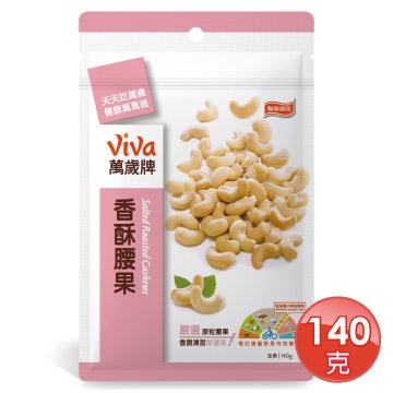 香酥腰果(140g)-萬歲牌