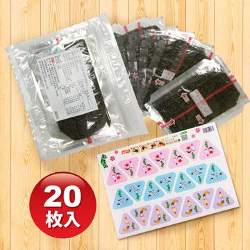 【無圖案】20枚三角飯糰DIY海苔