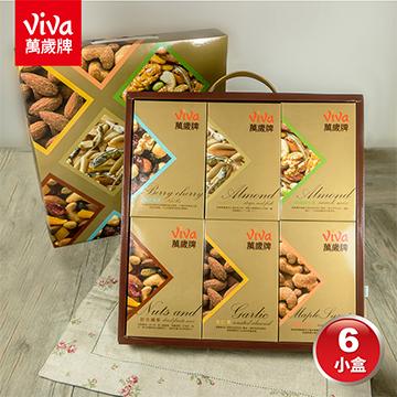 萬歲牌-堅果禮盒 (內含6小盒)