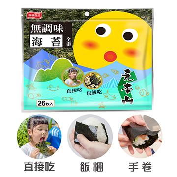 元本山-無調味對切海苔(26枚),味付海苔,元本山,對切,佐餐, 無調味
