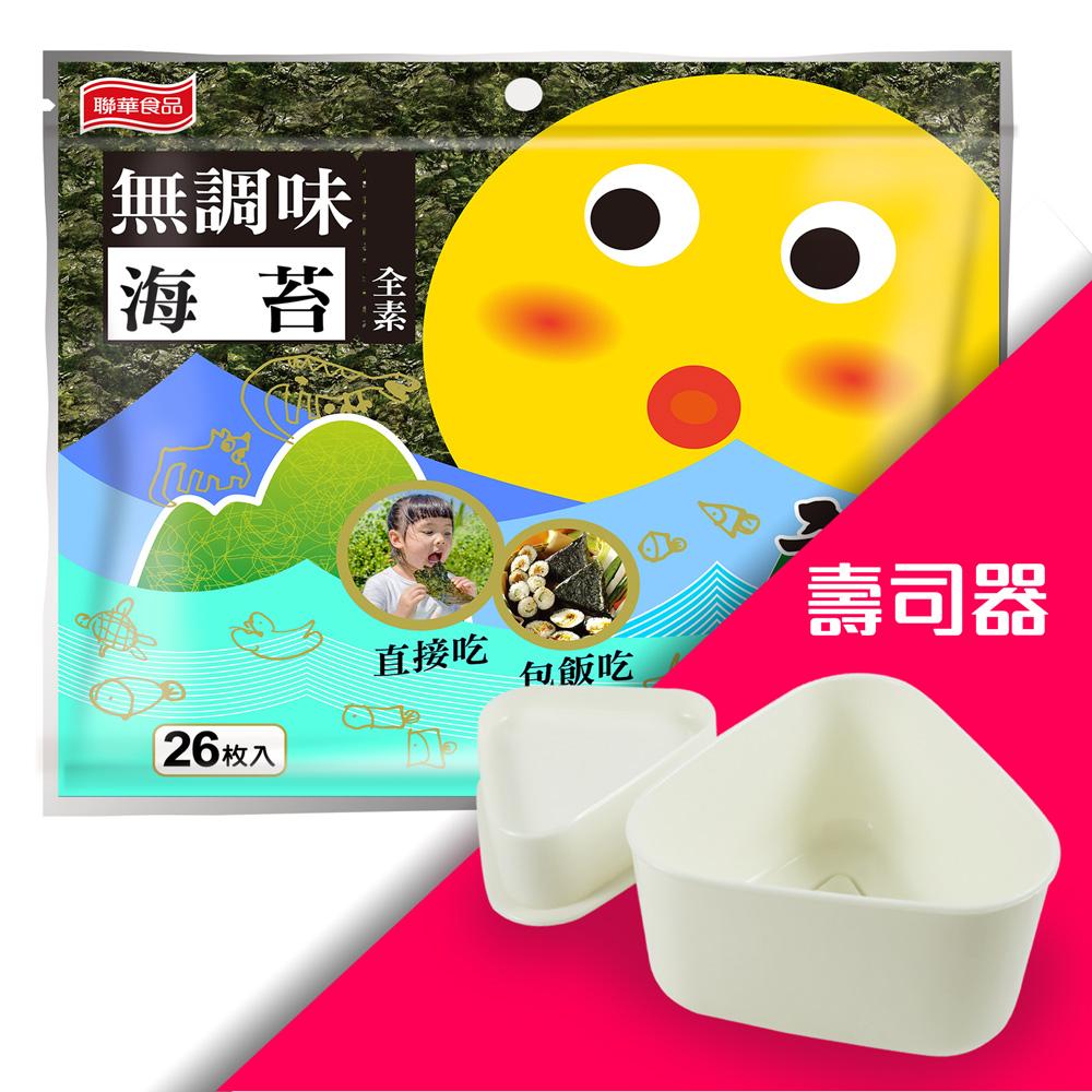 元本山對切海苔-無調味-(含壽司器)