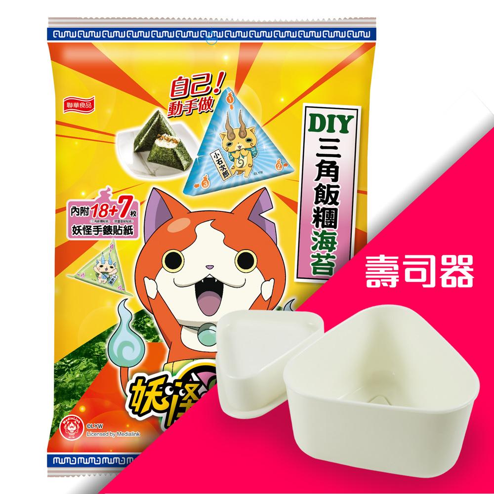 三角飯糰DIY海苔 (18枚+壽司器)