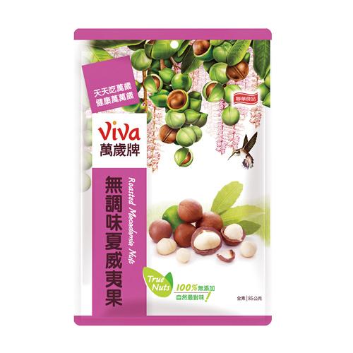 無調味夏威夷果-夏威夷果系列-萬歲牌,夏威夷果,夏威夷豆,無調味,更健康,U72060003,無調味夏威夷果-夏威夷果系列-萬歲牌