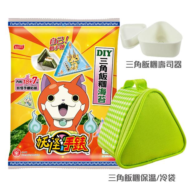[妖怪手錶]三角飯糰DIY海苔組(綠)